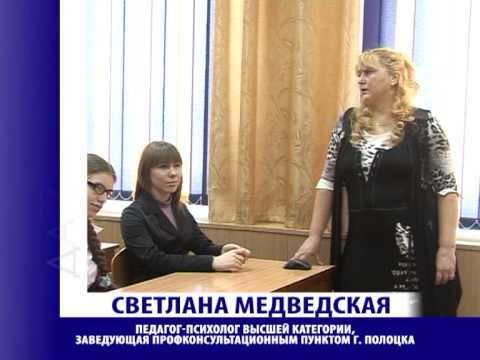 Профориентация в Белоруссии
