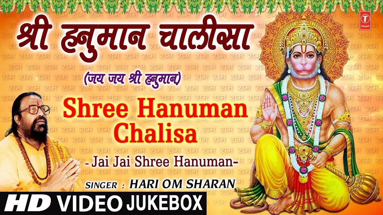 श्री हनुमान चालीसा Shree Hanuman Chalisa I HARI OM SHARAN I Jai Shree Hanuman I HD Video Juke Box