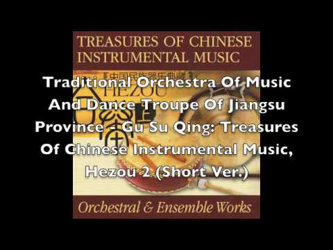 Traditional Orchestra Of Music And Dance Troupe Of Jiangsu Province - Gu Su Qing: Hezou 2