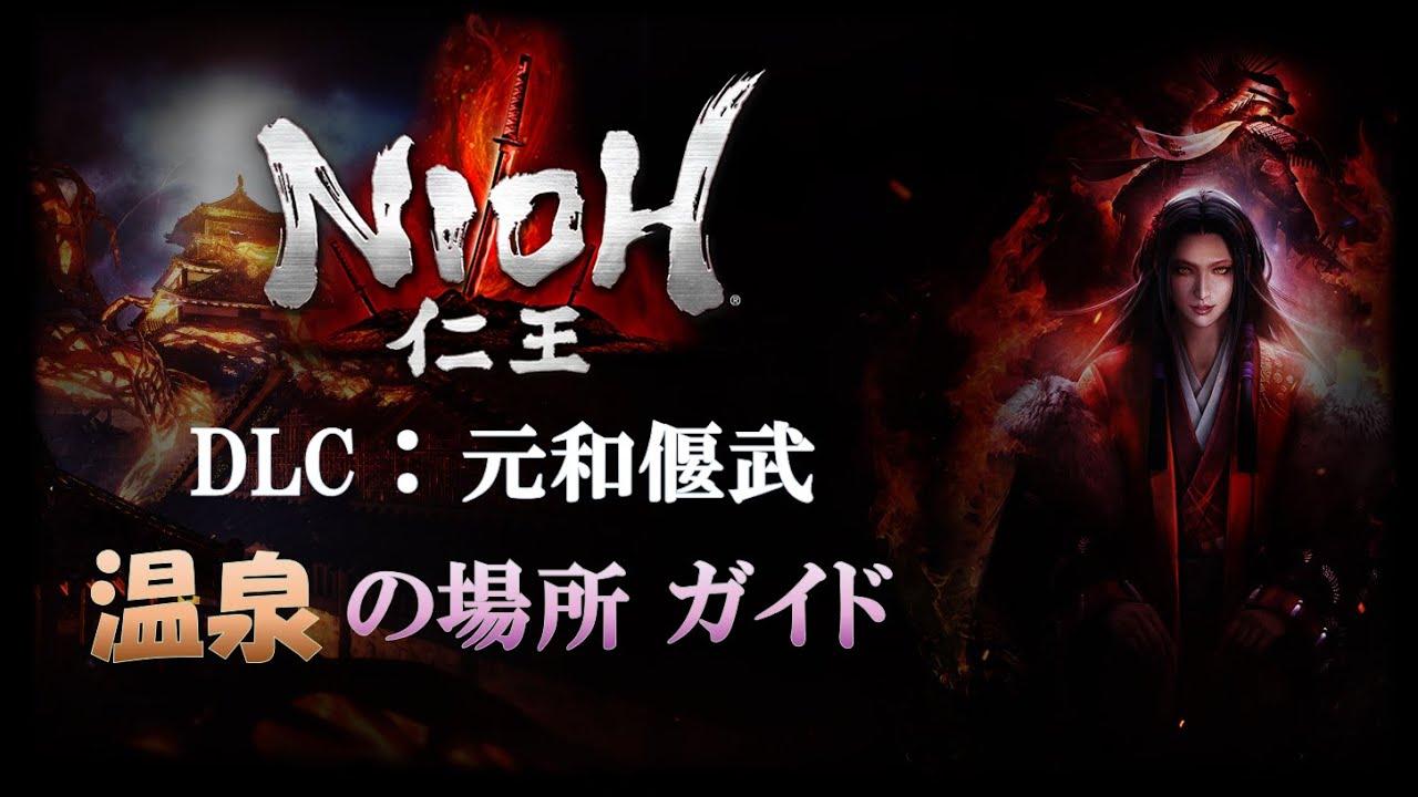 【仁王】DLC:元和偃武 溫泉の場所 參考動畫 - YouTube