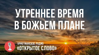 Утреннее предрассветнее время  в Божьем проекте  Передача Субботнее общение