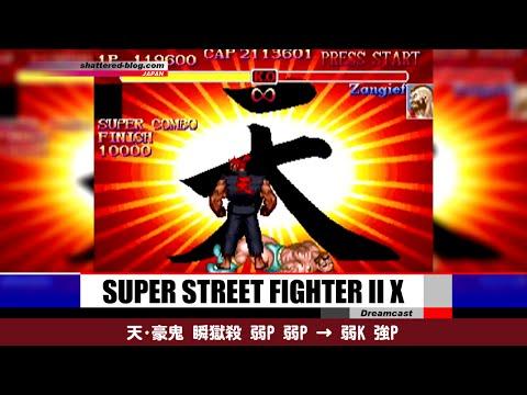 超必殺技全集 - スーパーストリートファイターII X for Matching Service [GV-VCBOX,GV-SDREC]