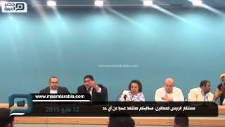 مصر العربية | مستشار الرئيس للمعاقين: مطالبكم هتتنفذ غصبا عن أي حد