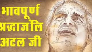 अटल बिहारी वाजपेयी जी को श्रदांजलि शत् शत नमन ये श्रदांजलि गीत एक बार जरूर सुने ( JAI HIND)