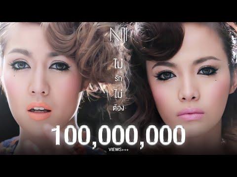 ไม่รัก...ไม่ต้อง (Mai Ruk...Mai Taung) - นิว จิ๋ว (New&Jew) [Official MV]