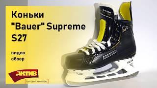 Обзор хоккейных коньков Bauer Supreme S27