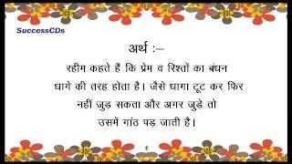 Rahim Ke Dohe - Rahiman Dhaaga Prem Ka Mat Todo Chatkaye