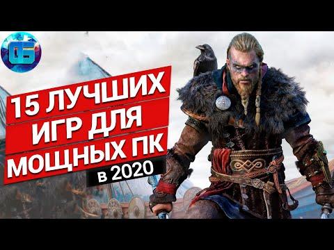 Топ 15 Лучших Игр 2020 года для Мощных ПК | Новые игры для мощных PC