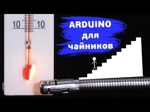 Что такое АЦП и как устроен потенциометр — управляем яркостью светодиода. Понятные уроки по Arduino