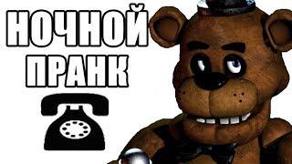 ТЕЛЕФОННЫЙ ПРАНК - Five Nights at Freddy's (ICEnJAM RUS)