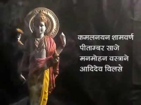 Dhanwantari Aarti - Marathi  (Revised)