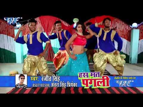 Hasmat Pagli 💕 Tu Ladka Chel Chabila 💕 Bhojpuri Album Video 💕 WhatsApp Video Song Bhojpuri - 2018