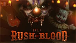 Until Dawn: Rush of Blood - Дожить до рассвета в VR