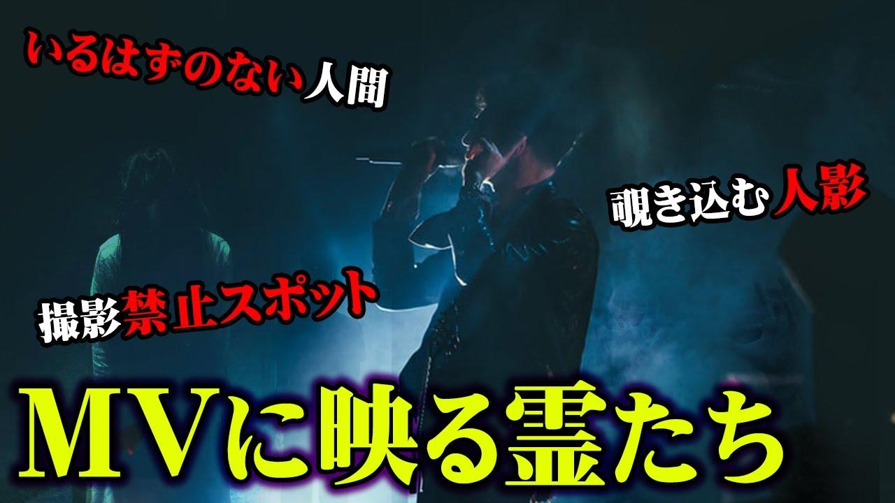 【心霊】MVに映り込んでしまった幽霊が怖すぎる・・・【歌は霊を引き寄せる…】