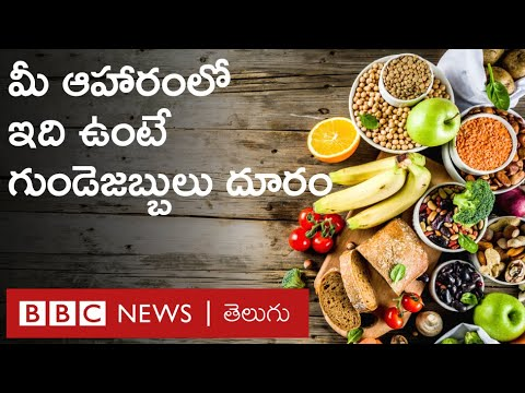 Download Fibre: ఈ Superfood ఇంట్లోనే ఉంటుంది.. తగినంత తింటే గుండెజబ్బులు దూరం | BBC Telugu
