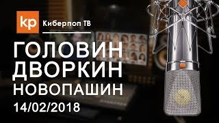 Ответы на вопросы: Головин, Дворкин, Новопашин