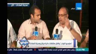 مواطني مركز مدينة السادات : المستشفي مفيهاش دكاترة بعد الساعة الثانية ظهراً