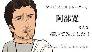 俳優の阿部寛さんの似顔絵をアドビイラストレーターで作りました。 まだ...