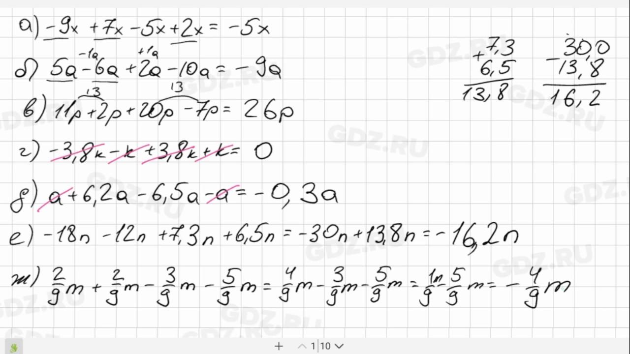1305 математике гдз по номер