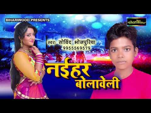 बलमुआ-बहुत-दुखाई-दे---sovind-bhojpuriya---naihar-bolaveli---latest-bhojpuri-songs