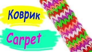 Rainbow Loom Bands. Браслет из резинок. Коврик. Плетение на станке / Bracelet gum. Mat