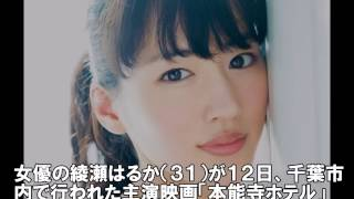 女優の綾瀬はるか(31)が12日、千葉市内で行われた主演映画「本能...