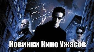 Новинки Кино Ужасов (Июль 2019)