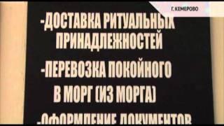 Ритуальные услуги 2(, 2011-12-09T08:48:49.000Z)