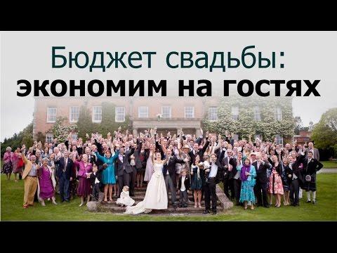 Экономим на свадьбе компания cashberry