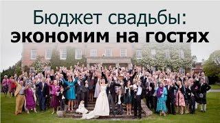 Бюджет свадьбы: ЭКОНОМИМ НА ГОСТЯХ. Как правильно сократить список гостей?