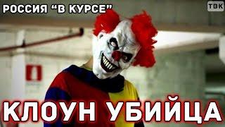 "РОССИЯ ""В КУРСЕ"" - КЛОУН УБИЙЦА"
