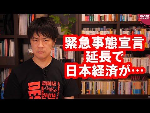 2020/05/01 安倍政権は日本経済を滅ぼすつもりなのか?緊急事態宣言は全国一律延長へ…