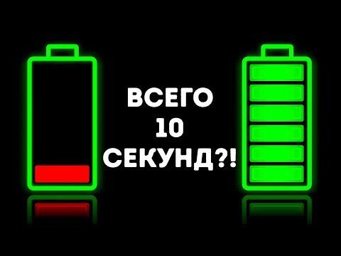 Как зарядить телефон за 5 минут