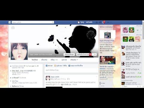 สอนใส่ชื่อในวงเล็บเฟสบุ๊ค By LukOm LeChan