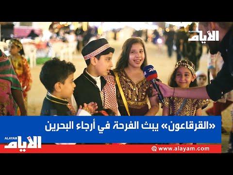«القرقاعون» يبث الفرحة  في ا?رجاء البحرين  - نشر قبل 3 ساعة
