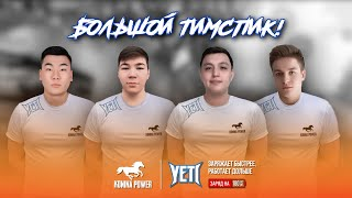 TEAMSPEAK ОТ ЛИЦА GONZO и AXZCER'A | CIS CHALLENGER FINALS | KONINA POWER PUBG MOBILE