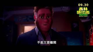 《森林特攻隊:大腳丫家族》Bigfoot Family 9.30 森友會集結 中/英文版救援展開 (英文配音版)