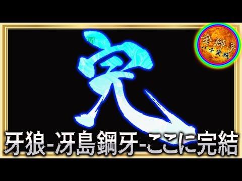 P牙狼-冴島鋼牙XX-ここに完結!