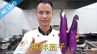 """厨师长教你:""""凉拌茄子""""的创新做法,口感软嫩,茄子不氧化,汤居然还是去暑的好东西"""