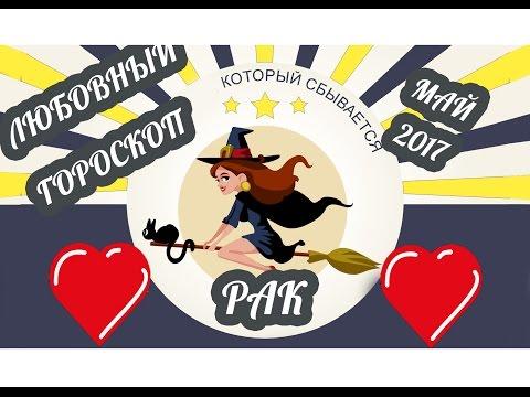 Рак. Любовный гороскоп от астрологического сайта