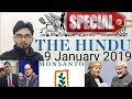 9 JANUARY 2019 The HINDU NEWSPAPER ANALYSIS TODAY in Hindi (हिंदी में) - News Current Affairs  IQ