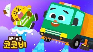 ✨쓱쓱 싹싹 청소차! | 자동차송 Sweeper Tru…