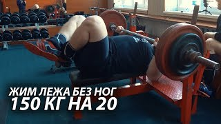 Жим без ног (военный жим) 150 кг на количество