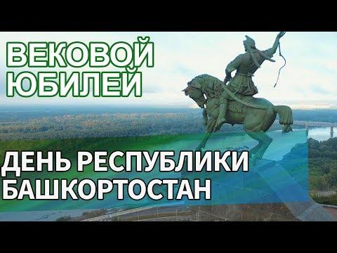 Большой праздник! Башкортостан отмечает День республики