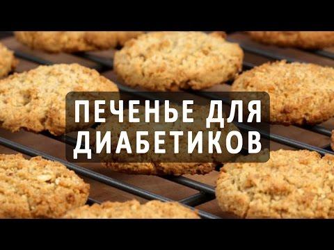 Овсяное печенье в домашних условиях для диабетиков