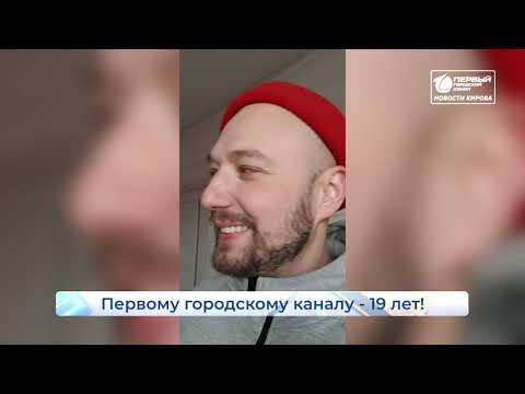 День рождения Первого городского канала  Новости Кирова  09 04 2020