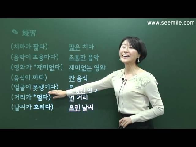 [SEEMILE III, 韓国語 基本表現編]  11. 形容詞, 動詞の現在連体形 형용사, 동사의 현재 연체형