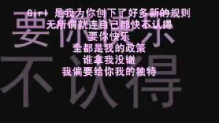 罗志祥 独一无二 Only you 歌词 (lyrics)