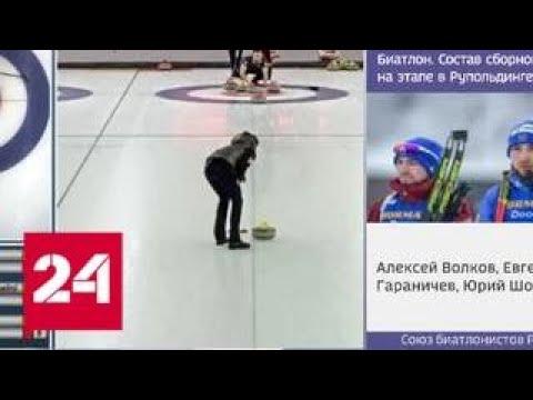 Брызгалова и Крушельницкий победили на соревнованиях Мирового тура по керлингу - Россия 24