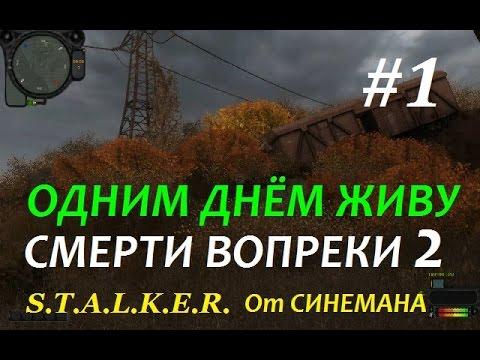 Stalker Смерти Вопреки: В Паутине Лжи Прохождение